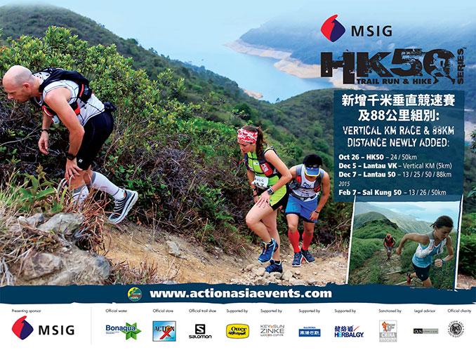 新增千米垂直競速賽及88公里組別: Vertical KM Race & 88KM Distance Newly Added