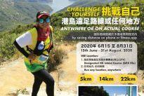 2020 - Hysan VIRTUAL Island Hike & Run - Jun 15-Aug 31