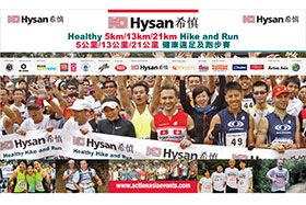 2012 - Hysan Healthy Hike & Run