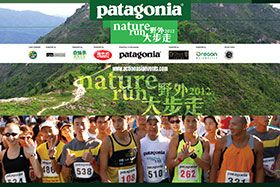 2012 - Patagonia Nature Run Hong Kong